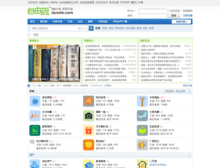 ziyoufa.com screenshot