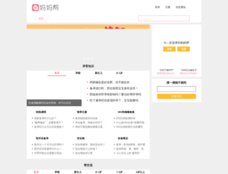 ziyuan.iyaya.com screenshot