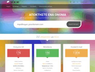 ziz.gr screenshot