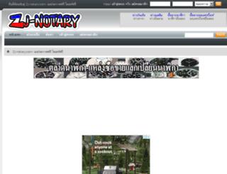 zj-notary.com screenshot
