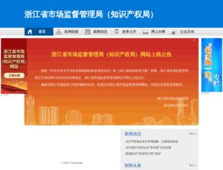 zjaic.gov.cn screenshot