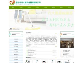 zjfangdajie.com screenshot