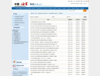 zjhnedu.com screenshot