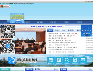 zjjs.gov.cn screenshot