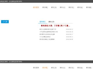 zjna.gov.cn screenshot