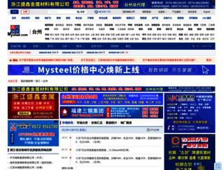 zjtaizhou.mysteel.com screenshot