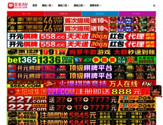 zjuaavan.com screenshot