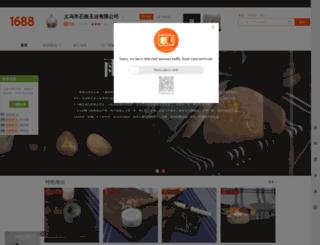 zjywzhang.1688.com screenshot