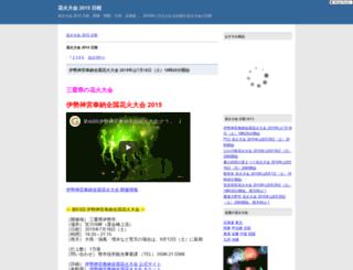 zk-hanabi.sblo.jp screenshot