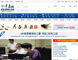 zlcom.cn screenshot