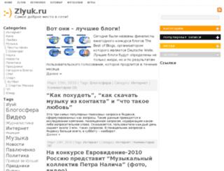 zlyuk.ru screenshot