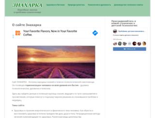znaharka.com.ua screenshot