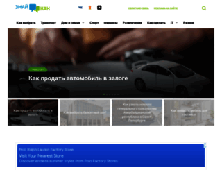 znaikak.ru screenshot