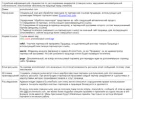 znakishop.promotionalurl.com screenshot