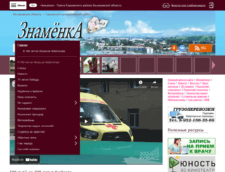 znamenka-gur.ru screenshot