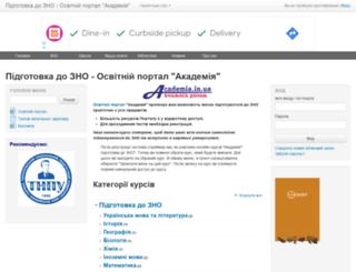 zno.academia.in.ua screenshot
