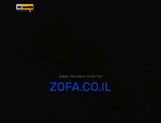 zofa.co.il screenshot