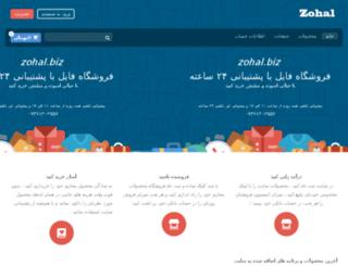 zohal.biz screenshot