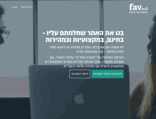 zohar1.fav.co.il screenshot