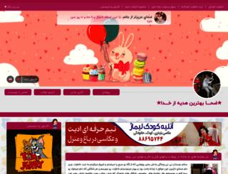 zohasadighi.niniweblog.com screenshot