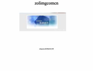 zol-img.com.cn screenshot
