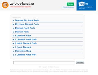 zolotoy-karat.ru screenshot