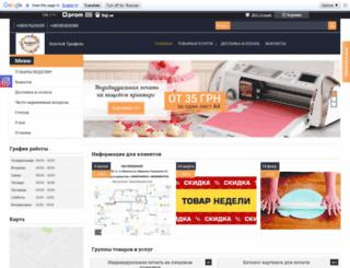 zolotoy-trufel.uaprom.net screenshot