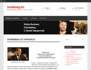 zonadeneg.biz screenshot