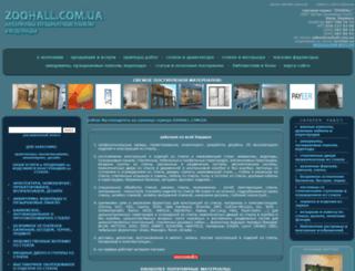 zoohall.com.ua screenshot