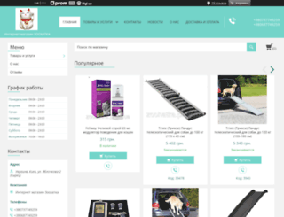 zoohatka.prom.ua screenshot