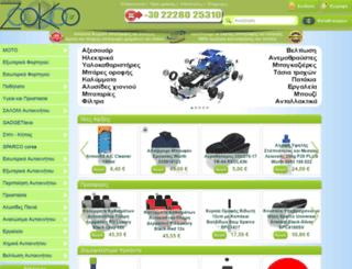 zookoo.gr screenshot