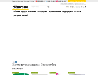 zookorobok.com.ua screenshot