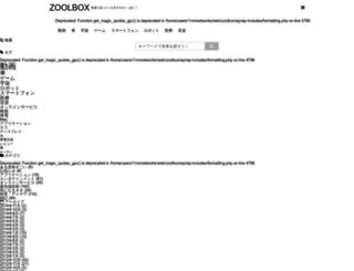 zoolbox.net screenshot