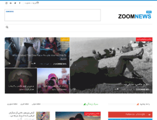 zoomnews.ir screenshot