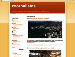 zoornalistas.blogspot.gr screenshot