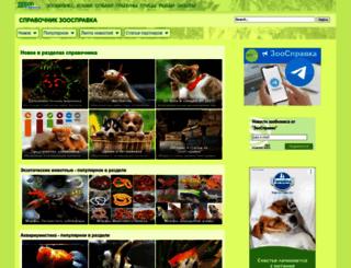 zoospravka.ru screenshot