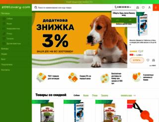 zootovary.com screenshot