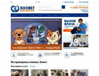 zoovet.ru screenshot
