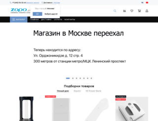 zopo.pro screenshot