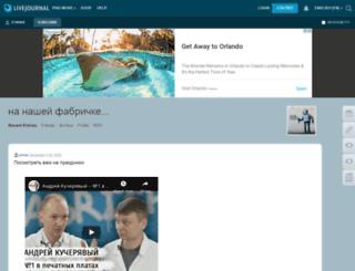 zorins.livejournal.com screenshot