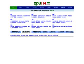 zou114.com screenshot