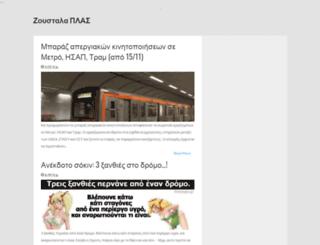 zoustalaplus.blogspot.gr screenshot