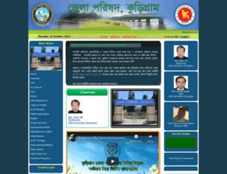 zpkurigram.gov.bd screenshot