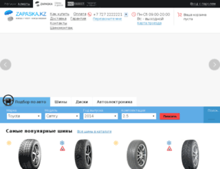 zps.kz screenshot