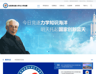 zpy.cstam.org.cn screenshot
