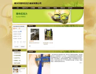 zq-pmma.cn screenshot