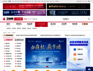 zs.chinaweiyu.com screenshot