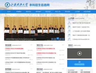 zs.just.edu.cn screenshot