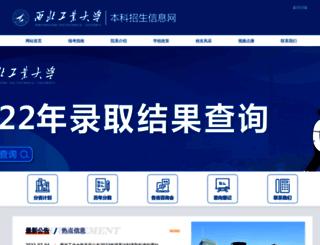 zsb.nwpu.edu.cn screenshot