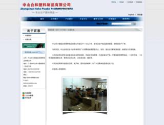zsbaihui.com screenshot